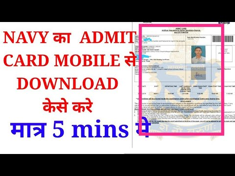HOW TO DOWNLOAD NAVY AA SSR MR ADMIT CARD FROM MOBILE Mp3