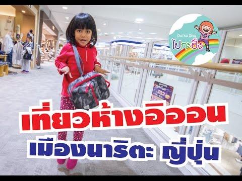 เที่ยวนาริตะ ห้างอิออน ประเทศญี่ปุ่น ก่อนบินกลับไทย