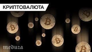 Может ли криптовалюта сделать меня миллионером?(, 2017-08-21T09:40:19.000Z)