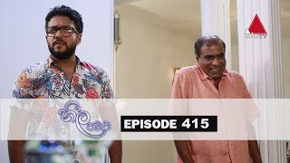 Neela Pabalu - Episode 415 | 13th December 2019 | Sirasa TV Thumbnail