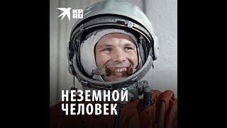 Юрий Гагарин: неземной человек