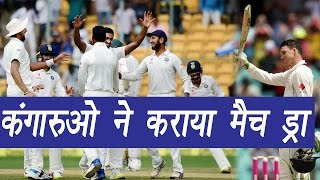 India vs Australia 3rd Test ends in a draw: Match highlights  | वनइंडिया हिन्दी