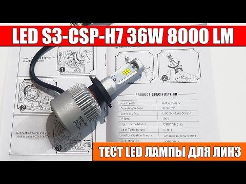 Тест LED ламп S3 CSP H7 8000Lm