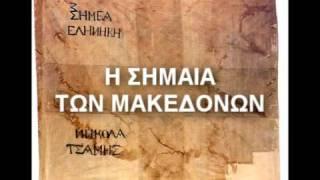 Η σημαία των Μακεδόνων-Flag of Macedonians in 1821