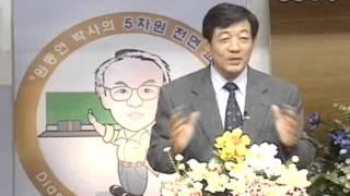 8강 5차원영어학습법 특강안정헌교수님