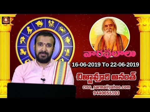Vaara Phalaalu || 16th To 22nd June 2019 By Chirravuri Ananth || TFC Spiritual