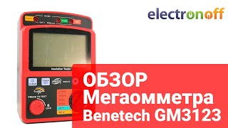 Мегаомметр Benetech GM3123. Обзор