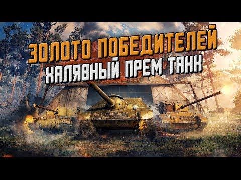 ПРОХОДИМ ИВЕНТ ЗОЛОТО ПОБЕДИТЕЛЕЙ / WoT Blitz 18+