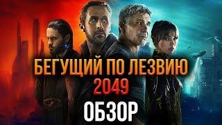 Бегущий по лезвию 2049 - Не идеально, но очень хорошо (Обзор)