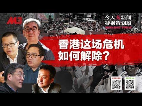今天大新闻   香港这场危机如何解除? 是习近平决意强硬,还是有人引火中南海?一国一制是目标?(何频 陶杰 邓聿文 马聚 郑旭光 20190817)