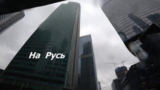 На Русь.Часть Третья.Москва Сити.