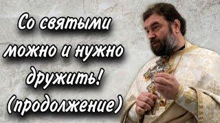 Люди хотят подражать, только нужно избрать высокий пример для подражания. Протоиерей  Андрей Ткачёв.