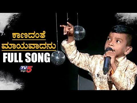 Kanadanthe Mayavadanu Song by Kannada Kogile Arjun Itagi | TV5 Kannada
