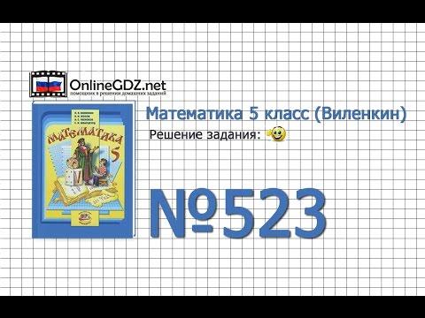Задание № 523 - Математика 5 класс (Виленкин, Жохов)