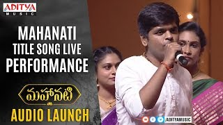 Mahanati Title Song Live Performance @  Mahanati Audio Launch