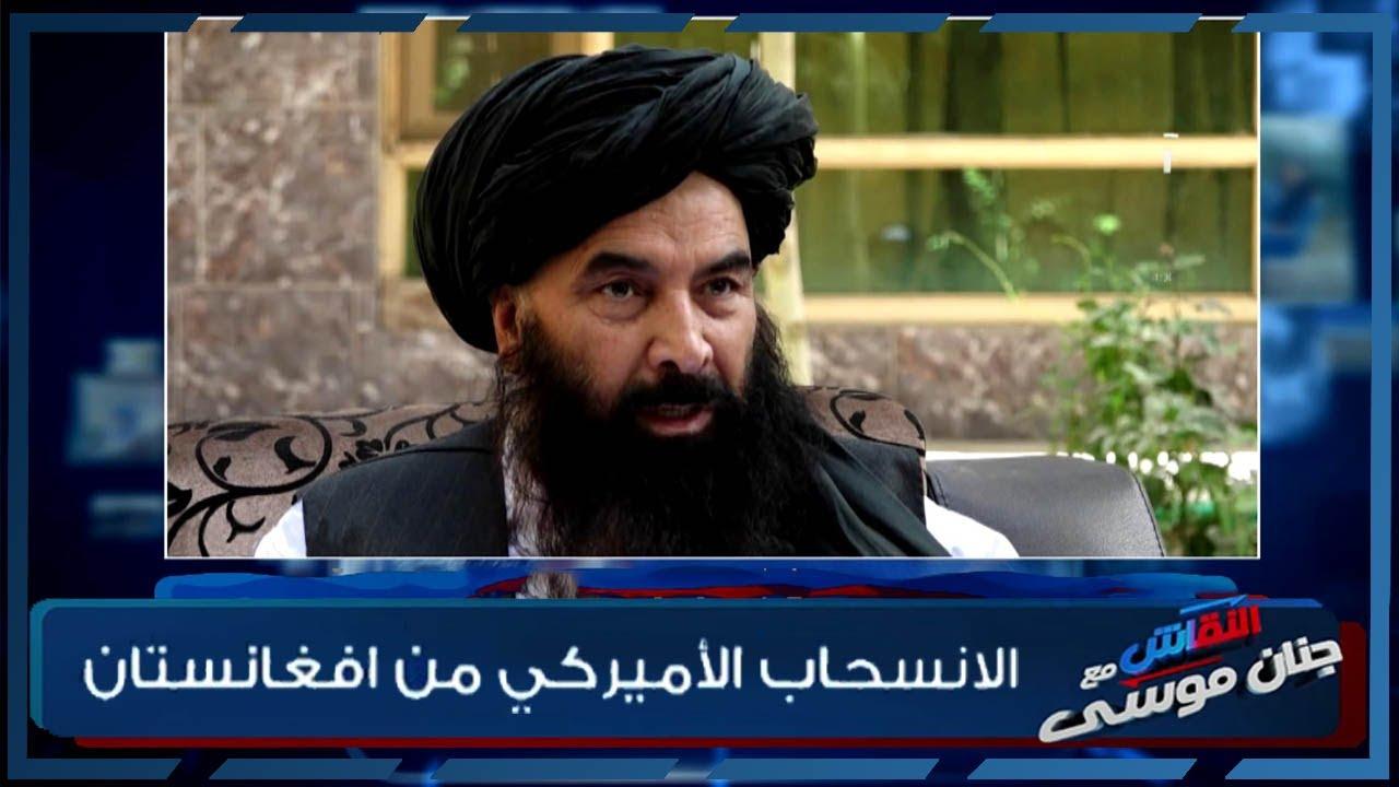 الإنسحاب الأميركي من أفغانستان.. الدوافع والإحتمالات  - نشر قبل 3 ساعة