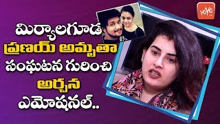 Archana Emotional About Miryalaguda Pranay Amrutha Incident | Annapurna Gari Manavadu Movie