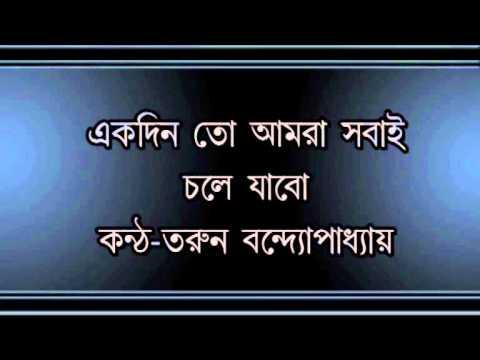 Ekdin To Amra Sabai Chole Jabo Tarun Bandopadhyay