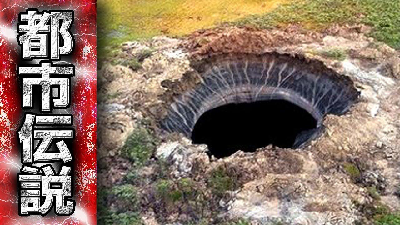 地底人?隕石?原因不明のロシアの巨大な穴が不気味【都市伝説】 - YouTube