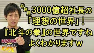 2018年10月31日のKCGX生放送より <毎週水曜夜8時半からは YouTuber KAZ...