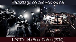 Съемки клипа КАСТА - На весь район (Backstage, 2014)