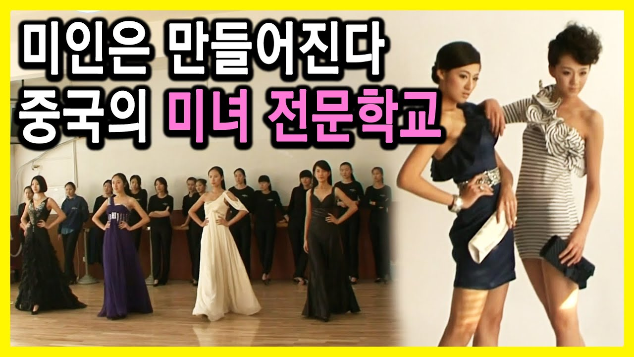 중국대륙 美에 열광하다, 칭다오 예술학교 (2013.01.26.방송)