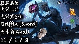 [S9韓服高端]大師上路 第3位 Griffin [Sword] 阿卡莉 {KR High Elo}Master_Sword_Akali_Replay