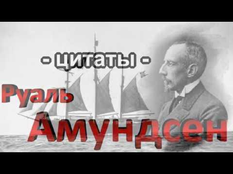 Руаль Амундсен   цитаты