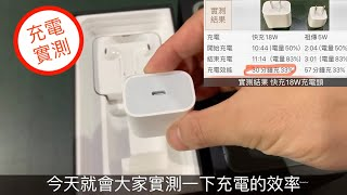 iPhone 11 pro 快充18W實測 | 與祖傳5W充電器之充電比較 iphone 11 pro max A1270 airpods 2