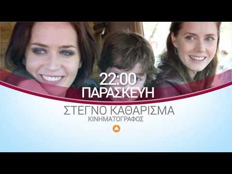ΕΡΤ3 - ΣΤΕΓΝΟ ΚΑΘΑΡΙΣΜΑ - Δραματική ταινία (trailer)