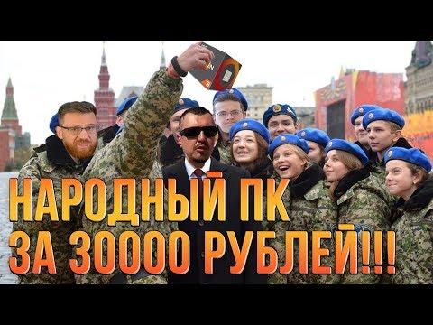 Народный ПК за 30 тыс рублей