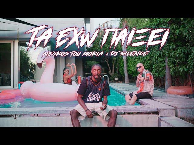 Negros Tou Moria x DJ.Silence - Τα Έχω Παίξει (Official Music Video) - Good Vybz Music