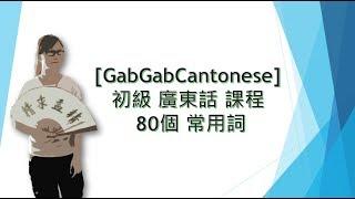 [GabGabCantonese] 初級 廣東話 課程 80個 常用詞 |廣東話教學 |粵語教學