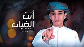 أنت الغياب - محمد بن غرمان ¦¦ 2020 حصريا