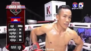 លាប រដ្ឋា ប៉ះកំពែង ខ្មៅ  Khmer Boxing, Kun Khmer,TV5 TV Boxing