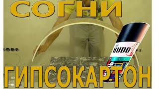 видео Полукруг из гипсокартона на потолке: хитрости монтажа и полезные советы
