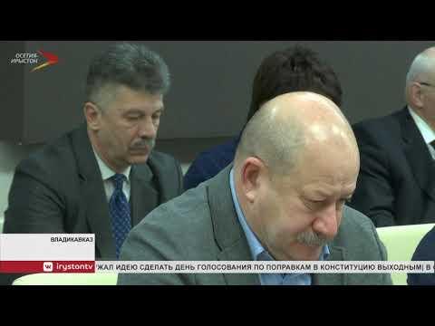 Новости Осетии | 13 февраля 2020