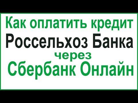 россельхоз оплатить кредит бланк заявление на возврат страховки по кредиту в почта банк образец