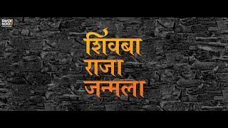 Shivba Raja Janmala (Official Music Video)   Abhijeet Patwardhan   Kishor Gaikwad   Sanket, Nishad  