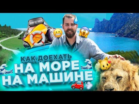 На машине в Крым: маршрут и стоимость