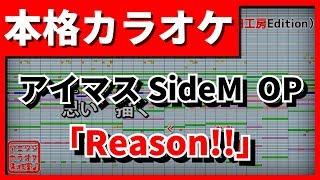 【歌詞付カラオケ】Reason!!【アイドルマスター SideM OP】(DRAMATIC STARS)【野田工房cover】