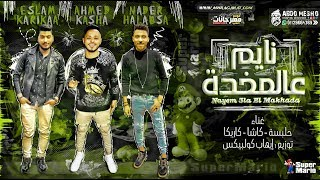 مهرجان نايم ع المخدة 😂 - نادر حلبسة و كاشا و كاريكا - توزيع ايهاب كلوبيكس 2020