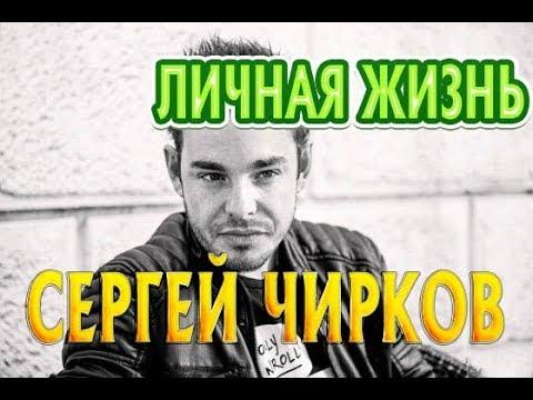 Сергей Чирков - биография, личная жизнь, жена, дети. Сериал Шелест 2 сезон Большой передел