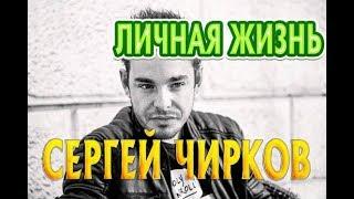Сергей Чирков - биография, личная жизнь, жена, дети. Сериал Девять жизней
