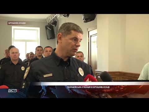 Поліцейська станція в Брошнів-Осаді