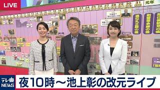<放送直前ライブ配信!>今夜10時~池上彰の改元ライブ