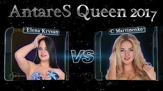 Krysan vs Martinenko ⊰⊱ Bellydancebattle AntareS Queen '17.