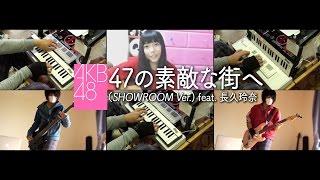 チーム8 長久玲奈ちゃんがSHOWROOMで演奏した『47の素敵な街へ』をフル...