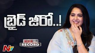 అనుష్క మ్యారేజ్ ఫిక్స్... వరుడు ఎవరో తెలిస్తే షాక్ ! | Off The Record | NTV