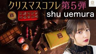【クリスマスコフレ第5弾】shu uemura 2018レビュー 阿島ゆめ【MimiTV】